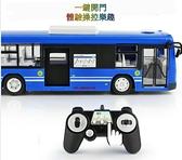遙控公車 巴士 兒童遙控 大眾運輸 (藍色/紅色隨機)