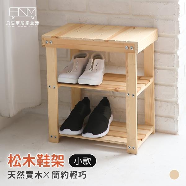 小款松木穿鞋椅 鞋櫃 穿鞋架 鞋架 雙層鞋架 實木鞋架 玄關櫃 玄關椅 貝思摩居家生活