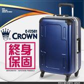 《熊熊先生》皇冠Crown 輕量深鋁框行李箱 100%PC材質C-F2501旅行箱 27吋霧面防刮十字箱 C-F25O1
