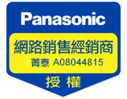 原廠經銷  Panasonic國際牌電解機專用濾心 【TK-CJ01C1/TK-CJ01C】~適用TK-AJ01