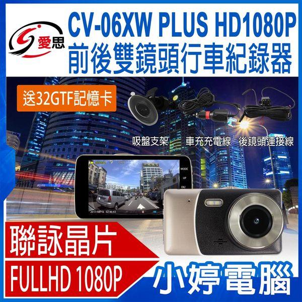 【免運+24期零利率】福利品出清 送32G記憶卡 IS愛思 CV-06XW PLUS FULL HD1080P高解析