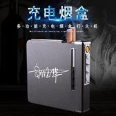 定制 香菸煙盒20只裝便攜自動彈煙帶充電打火機一體金屬超薄個性創意男【萊爾富免運】