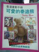 【書寶二手書T3/美工_QHN】看漫畫動手做-可愛的泰迪熊_台灣日販