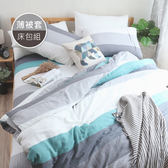 【R.Q.POLO】風通二重紗/水洗棉-波光_綠(被套床包三件組 單人加大3.5尺)