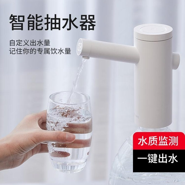 幾素桶裝水自動上水器小型純凈水水泵抽水器電動家用礦泉水壓水器 艾瑞斯