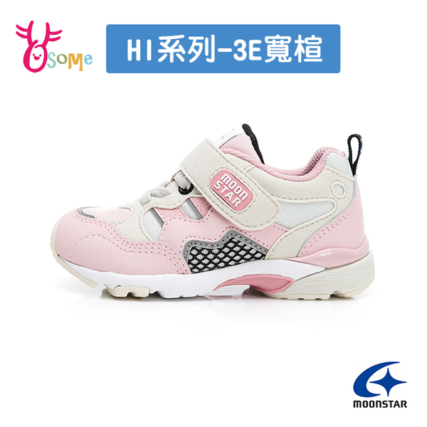 Moonstar月星童鞋 女童機能鞋 HI系列 3E寬楦 十大機能 矯正 足弓鞋墊 跑步鞋 運動鞋 K9665#卡其
