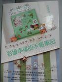 【書寶二手書T4/藝術_HNF】彩繪幸福的手帳筆記-用色鉛筆畫出如刺繡般的美麗圖案_川畑杏奈
