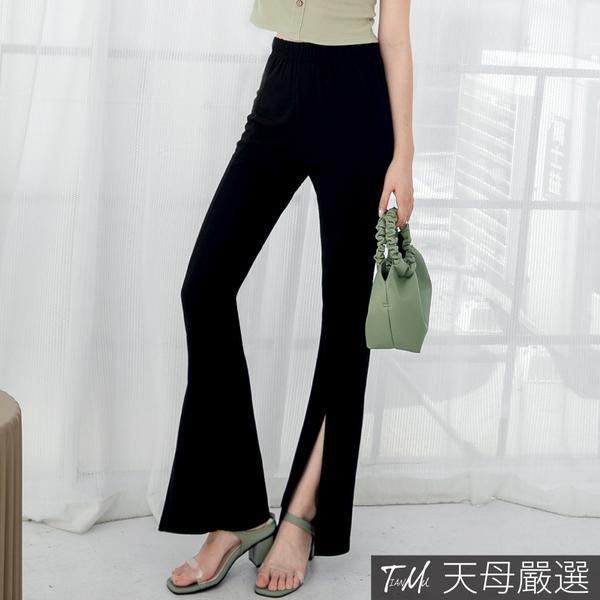 【天母嚴選】彈力棉質長腿開岔喇叭褲