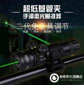 手調激光低管夾紅外線激光瞄準器紅綠激光瞄準可調激光瞄準儀