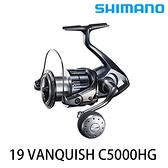 漁拓釣具 SHIMANO 19 VANQUISH C5000HG [紡車捲線器]