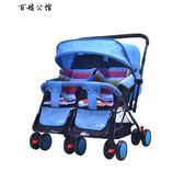 雙胞胎嬰兒手推車寶寶可躺可坐摺疊孩推車  百姓公館
