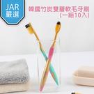 【JAR嚴選】韓國竹炭雙層軟毛牙刷(一組10入)