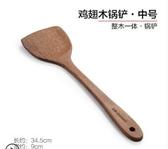 雞翅木鍋鏟家用廚房不黏鍋專用木質廚具木勺耐高溫的木頭炒菜鏟子 小城驛站