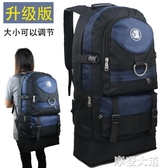 60升新款戶外登山包大容量男女旅行背包旅游雙肩包休閒運動背包MBS『潮流世家』