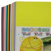 8開 粉彩紙 12張入超值包裝 (混色)/一小包入{特39} 39cm x 27cm~文