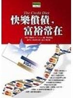 二手書博民逛書店 《快樂償債,富裕常在》 R2Y ISBN:9867969642│傅振焜