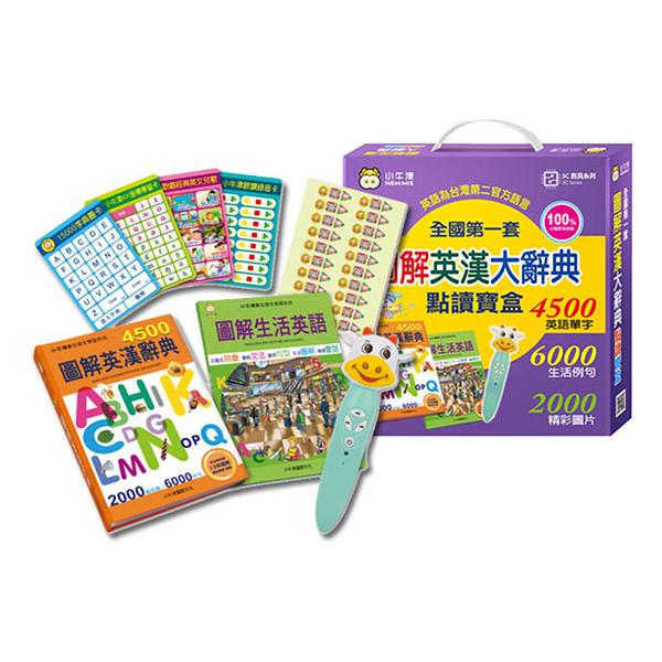 【Newwis 小牛津】點讀書-圖解英漢辭典點讀寶盒 (含8G牛筆)  A102071