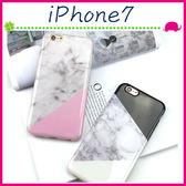 Apple iPhone7 4.7吋 Plus 5.5吋 撞色背蓋 大理石紋手機套 混拼保護套 全包邊手機殼 個性保護殼 時尚