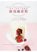 好作×好吃×超驚喜的捉迷藏蛋糕