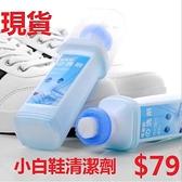 24H~清潔劑 日本擦鞋小白鞋神器運動鞋清潔球鞋去汙鞋子去黃 現貨  快速出貨