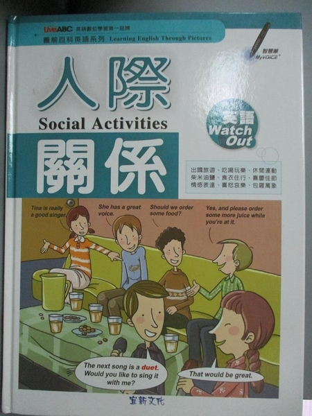 【書寶二手書T4/語言學習_ZDI】人際關係 Social activities_王琳詔總編輯
