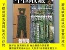二手書博民逛書店中國收藏罕見全一冊Y162650 未知 未知