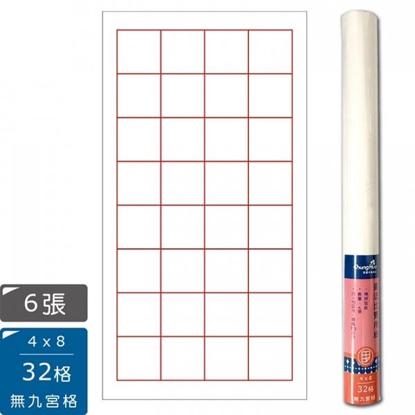 【我愛中華筆莊】32格(4×8 無九宮格) 6張入四開-書法比賽用紙 (機器宣紙) - 台灣品牌
