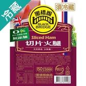 黑橋牌切片火腿180G  /包【愛買冷藏】