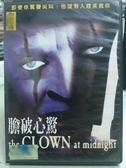 挖寶二手片-D02-037-正版DVD*電影【膽破心驚】-即使你驚聲尖叫,也沒有人趕來救你