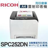 RICOH SP C252DN 高速無線雙面彩色雷射印表機 /適用 RICOH S-C252HSKT/S-C252HSCT/S-C252HSMT/S-C252HSYT