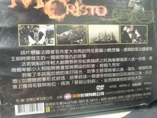 挖寶二手片-Z76-018-正版DVD-電影【基度山恩仇記 上+下/電視版】-傑拉爾 德帕迪約(直購價)