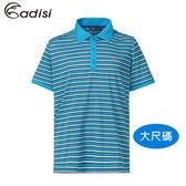ADISI 男降溫抗UV條紋YOKO領POLO衫AL1711093-1 (3XL) 大尺碼 / 城市綠洲專賣(涼感、抗紫外線、透氣散熱)