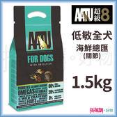[現貨] 英國AATU奧圖 超級8『嚴選海鮮總匯-低敏無穀挑嘴全齡犬飼料』1.5kg【搭嘴購】