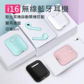 【快速出貨】最新i16 秒殺雙耳藍芽5.0耳機 充電倉 入耳式迷你隱形耳機 蘋果iphone安卓皆通用(RC0003)