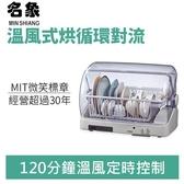 名象 TT-865 溫風 循環式 烘碗機