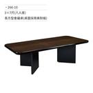 3×7尺長方型會議桌(八人座/桌面採用美耐板) 266-10