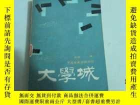 二手書博民逛書店罕見大學城Y22102 袁越 中國文聯出版社 出版1987