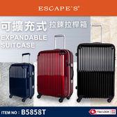 日本 ESCAPE'S 28吋 可擴充 拉鍊拉桿箱-美冠皮件 Traveler Station