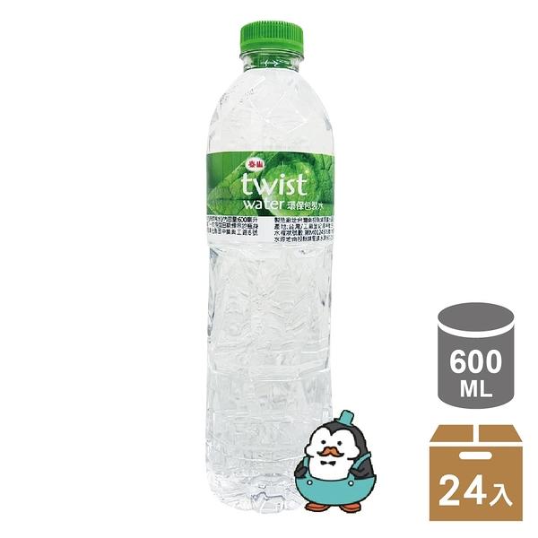 宅配免運 泰山 twist water 環保包裝水 600ml 24瓶/箱 礦泉水 飲用水