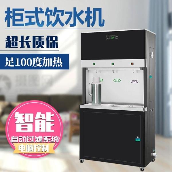 110V現貨 不銹鋼節能開水器加熱制冷一體飲水機學校工廠飲水設備 快速出貨