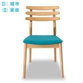 【城市家居-綠的傢俱集團】萊餐椅-藍綠色(布料坐墊/義式傢俱/橡膠木實木/餐桌椅)