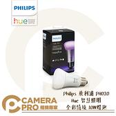 ◎相機專家◎ Philips 飛利浦 PH020 飛利浦 Hue 智慧照明 全彩情境 10W 燈泡 LED 公司貨