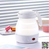 折疊水壺 榮事達折疊式旅行電熱水壺便攜式燒水壺電水壺小型迷你家用宿舍 阿薩布魯