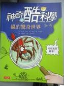 【書寶二手書T5/少年童書_XAE】神奇酷科學(2)-蟲的驚奇世界_尼克.阿諾 , 陳偉民