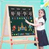 兒童畫板畫架小黑板支架式家用教學清倉小學生寶寶小孩寫字板粉筆  無糖工作室
