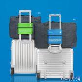 旅行收納袋 輕便手提可套拉桿箱大容量防水尼龍出差旅游收納袋男女LB5137【Rose中大尺碼】