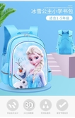 迪士尼兒童書包 小學生女1-3一年級冰雪奇緣愛莎公主雙肩背包女童 莎拉嘿幼