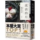 流浪的月【本屋大賞TOP1】