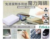 日本熱銷多用途魔力海綿