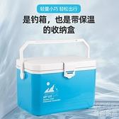 釣箱 保溫箱 小型釣箱可裝增氧泵釣魚冰箱多功能活餌養蝦箱 618大促銷YJT